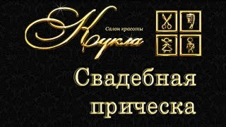 Свадебные прически  Нижний Новгород ǀ салон красоты Кукла #salon(, 2015-10-20T19:56:55.000Z)