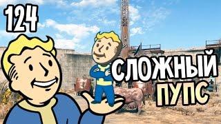 Fallout 4 Прохождение На Русском 124 СЛОЖНЫЙ ПУПС