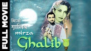 Mirza Ghalib (1954) Full Movie | मिर्ज़ा ग़ालिब | Bharat Bhushan, Suraiya