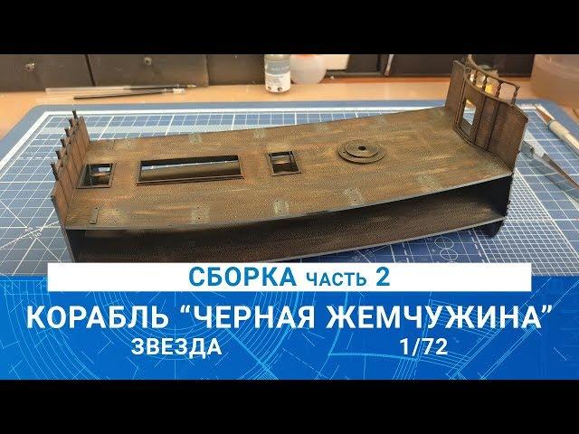 Сборка модели корабля Джека Воробья Чёрная Жемчужина Звезда -  часть 2