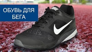 Как выбрать кроссовки для бега(Кроссовки для бега Nike Tri Fusion Run Артикул: 749170-001 http://megasport.ua/ru/product/tri-fusion-run/ Узнать о наличии в магазинах вашего..., 2015-12-09T12:02:00.000Z)