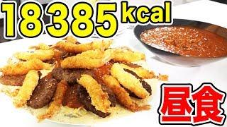 【大食い】超高カロリー昼食作ってみた【18385Kcal】