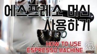 에스프레소 머신 제대로 활용법 커피스토리 coffee …