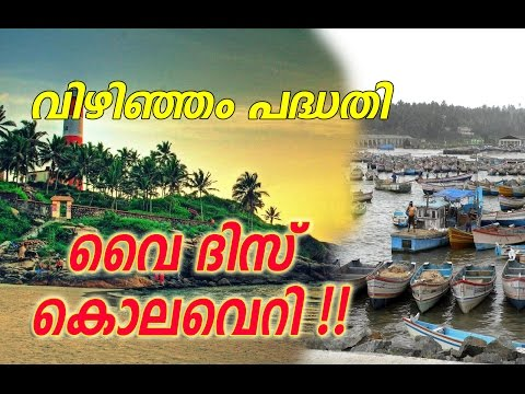 Vizhinjam Project : Who has Closed The Way ? | For The People | Kaumudy TV