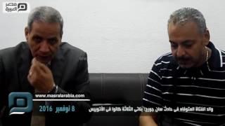 مصر العربية | والد الفتاة المتوفاه فى حادث سان جورج: بناتى الثلاثة كانوا فى الأتوبيس