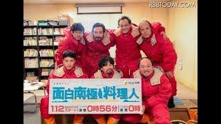 2019年1月12日から放送開始となるテレビドラマ『面白南極料理人』(テレ...