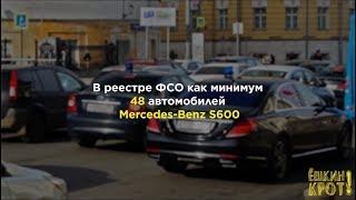 видео Автомобиль для чиновника