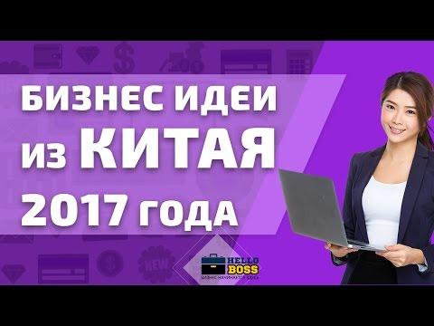 видео: Бизнес идеи из Китая 2017 года. Новые идеи для бизнеса