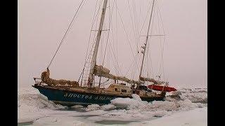 """Под парусом через льды Арктики. """"Мы пришли с моря""""."""