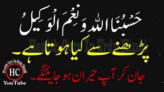 HASBUNALLAH Wa Ni Mal Wakil Ki Fazilat for Problem Wazifa  Wazaif  Zikar  Tilawat Quran Fazilat