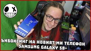 Ънбоксинг на новият ми телефон - Samsung Galaxy S8+