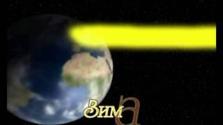 Физици Филми - Въведение в астрономията