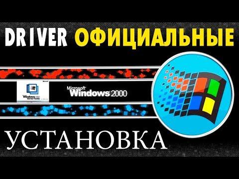 Установка драйверов на Windows 2000