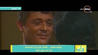 8 الصبح - فقرة #أنا_المصري .. النجم