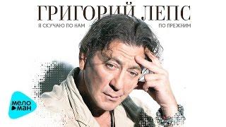 Григорий Лепс - Я скучаю по нам по прежним