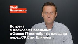Омск: Встреча с Алексеем Навальным 17 сентября