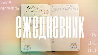 Как я оформила ежедневник на 2018 год? | Doronina Anastasia