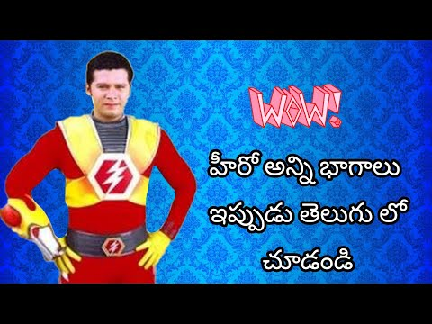 Hero All Episodes (Telugu)
