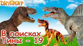 Динозавры Тиранозавр против Спинозавра бойня хищников в сериале В поисках Тины-19. Диномир