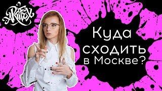 Смотреть видео Куда сходить в Москве? #18 онлайн