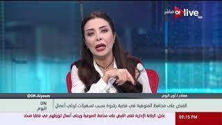 أون اليوم ـ أون اليوم تكشف أسباب القبض على محافظ المنوفية هشام عبدالباسط واثنين من رجال الأعمال