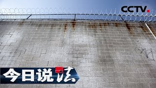 《今日说法》 高墙外的相认:27年前的抛弃是不得已而为之还是另有隐情 27年的伤痛无法释怀昔日的心结如何打开 20190708 | CCTV今日说法官方频道