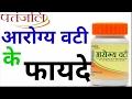 Patanjali Arogya Vati Benefits & Review | पतंजलि आरोग्य वटी के फ़ायदे | Natural Immunity Booster