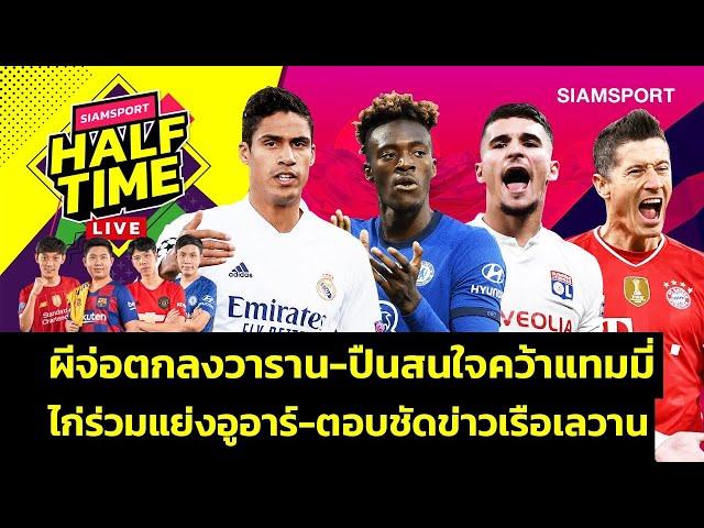 ผีจ่อตกลงวาราน-ปืนสนแทมมี่-ไก่ร่วมวงอูอาร์-ตอบชัดข่าวเรือกับเลวาน | Siamsport Halftime 16.07.64