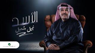Nabeel Shuail ... Al Asad - 2021 | نبيل شعيل ... الأسد