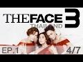 The Face Thailand Season 3 : Episode 1 Part 4/7 : 4 กุมภาพันธ์ 2560