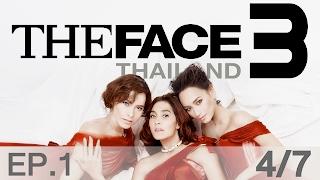 the face thailand season 3 episode 1 part 4 7 4 ก มภาพ นธ 2560