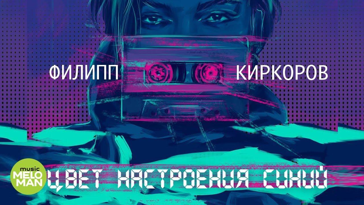 Филипп Киркоров - Цвет Настроения Синий (Official Audio 2019)|Слушать Всякую Хрень Онлайн