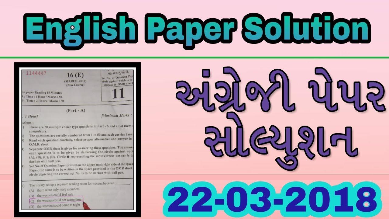Std 10 English paper Solution | English paper Solution 2018 Std 10 |  English answer key 2018