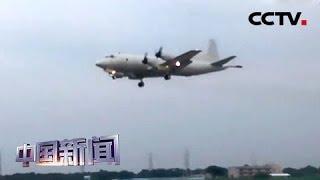 [中国新闻] 美国反潜机飞临朝鲜半岛 海陆并举监视朝鲜 | CCTV中文国际