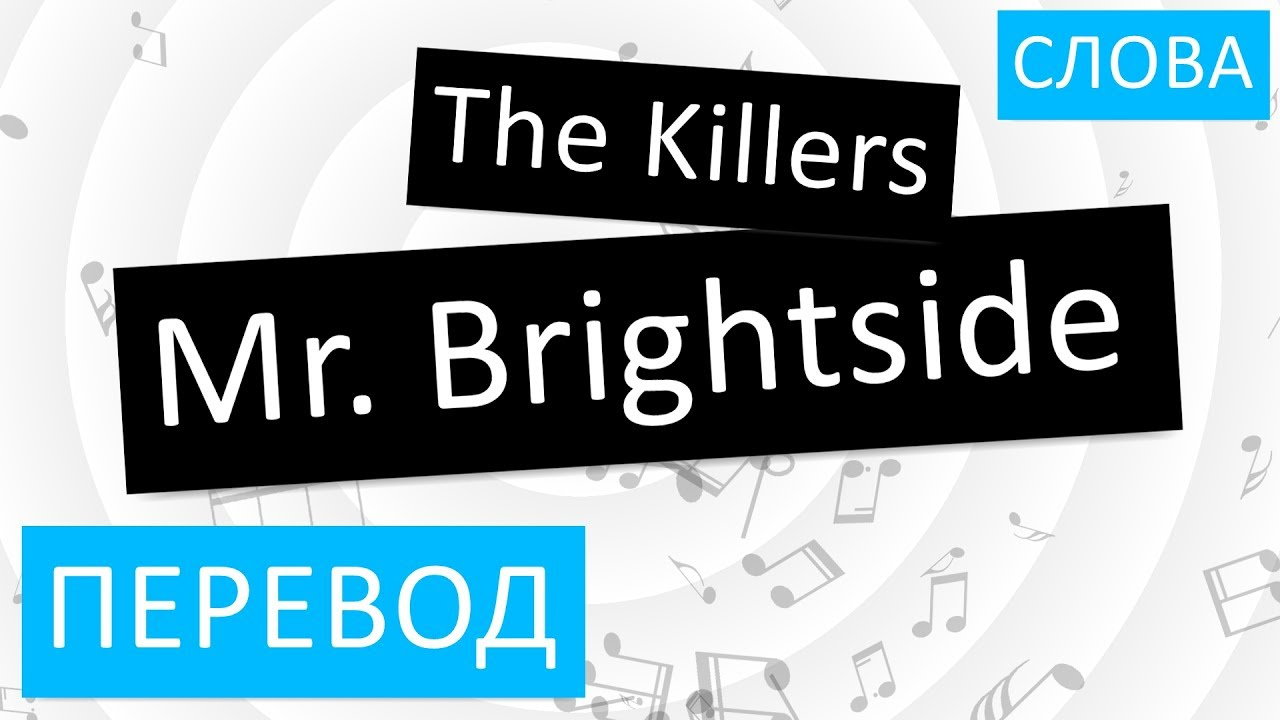 mr brightside song analysis ★ 4,337 views free the killers mr brightside download mp3 free mp3 the killers mr brightside mp3 downloader the killers mr brightside free download mp3 download the killers mr brightside mobile ringtone for iphone or android smart phone in the mp3 format and various type kbps download free the killers mr brightside music online juice mp3 the killers mr brightside joox.