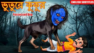 ভুতুরে কুকুর | Bhutera Golpo | Rupkothar Golpo | Shakchunni Bangla | Dream Stories Bangla | Story |