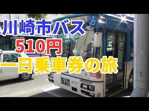往復510円川崎~新百合ヶ丘を最安値で往復する方法川崎市バス一日券の旅