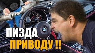 Реакция. Как Я КУПИЛ BMW X5M за 2000000 руб . Пизда Приводу