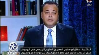 90دقيقة | تامر عبد المنعم : يكشف التفاصيل الكاملة للعملية الارهابية علي كمين بمحيط دير سانت كاترين