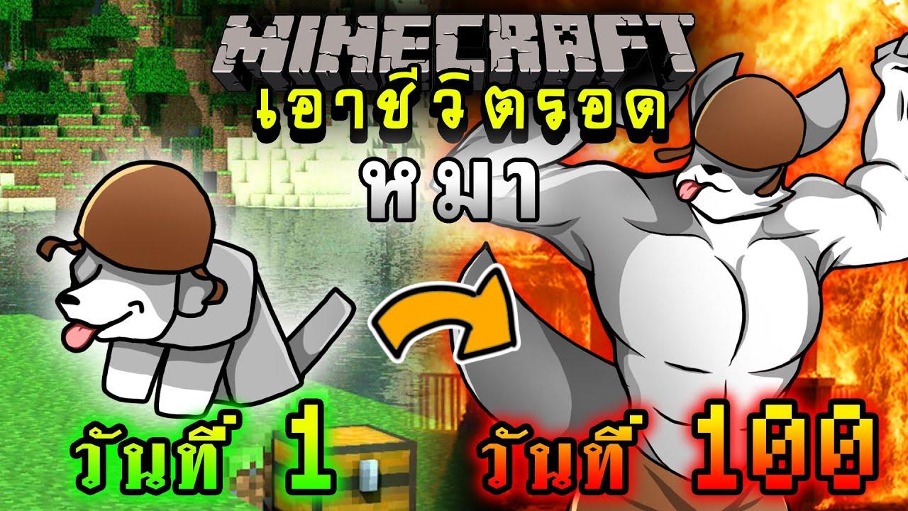 จะเกิดอะไรขึ้น!! เอาชีวิตรอด 100 วัน แต่กลายร่างเป็นหมา ตอนเดียวจบ   Minecraft 100days
