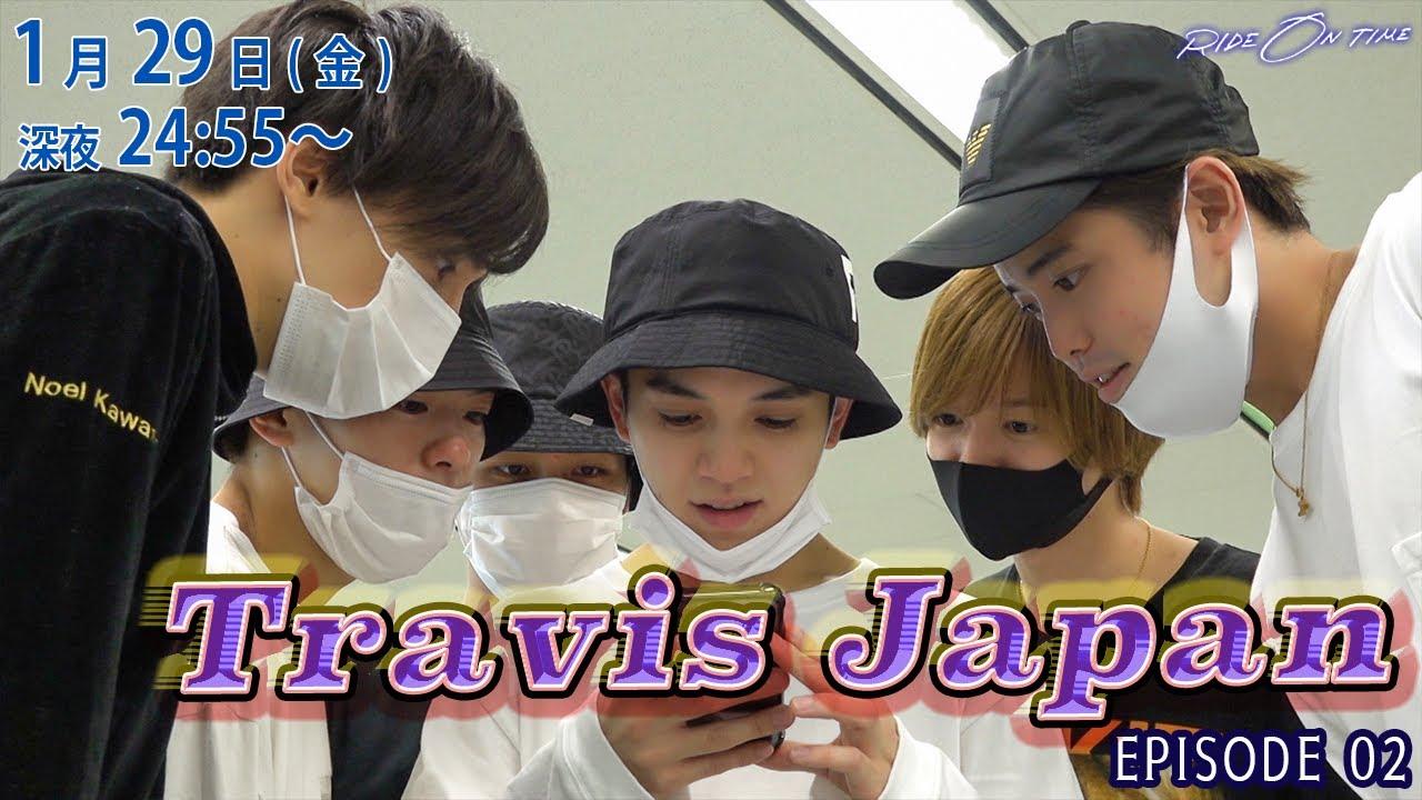 Travis Japan|「RIDE ON TIME」episode2  1月29日(金)24:55~!