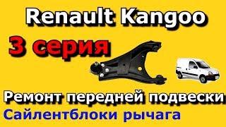 видео Задняя и передняя подвеска Рено Логан: устройство, выбор и замена стойки стабилизатора, рычага, пружины
