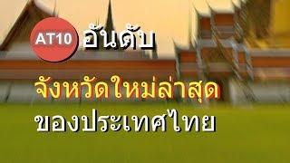 10 อันดับ จังหวัดใหม่ล่าสุด ของประเทศไทย