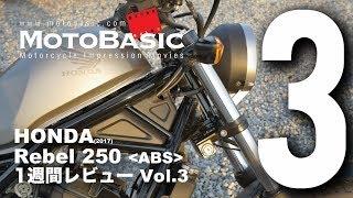 レブル250 ABS (ホンダ/2017) バイク1週間インプレ・レビュー Vol.3 HONDA REBEL250 ABS (2017) 1WEEK REVIEW