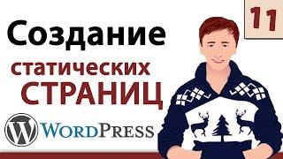 Wordpress уроки - Создание статических страниц в Вордпресс