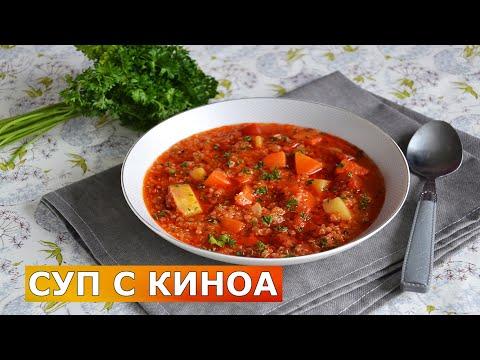 СУПЕР быстро, просто, вкусно, ИДЕАЛЬНОЕ первое блюдо 🥣 Овощной постный суп с киноа