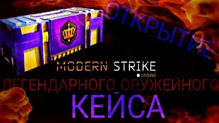 Modern Strike Online| Открытие кейса, что выпало ?