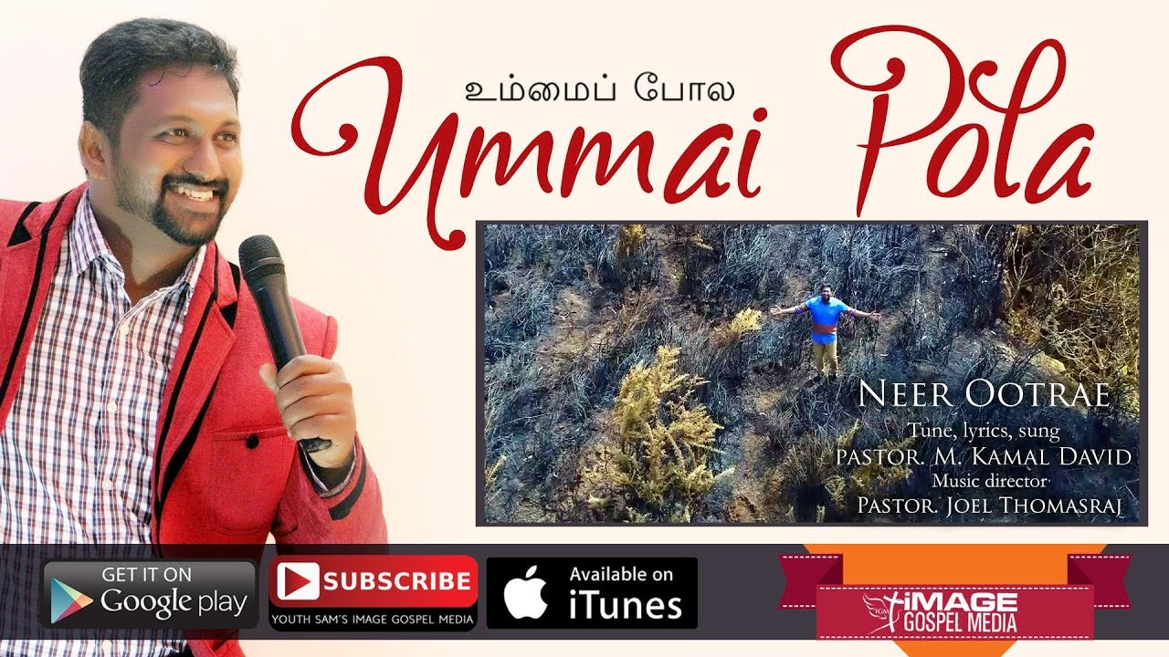 A New Religion M R Hasan: New Tamil Christian Video Teaser