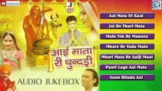 Download Aai Mata Ri Chundari | Rajasthani Superhit Aai Mataji Garba | Navratri Songs 2017 | Audio Jukebox MP3 song and Music Video