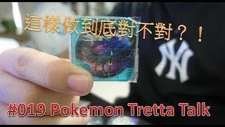#019 Pokemon Tretta 盜版卡事件((親身經驗))
